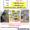 Разместим Вашу рекламу в 2580 подъездах г Гродно #1201462