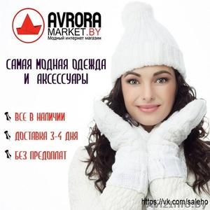 Интернет-магазин женской одежды avroramarket/ - Изображение #1, Объявление #1405448