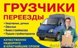 Услуги ГРУЗЧИКОВ в Гродно - Изображение #1, Объявление #1565147