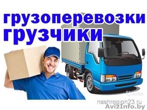 Услуги Грузотакси по Гродно и области, Грузчики - Изображение #1, Объявление #1580496