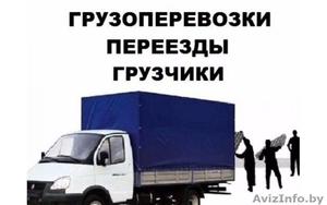 Услуги Грузоперевозки Гродно+Грузчики - Изображение #1, Объявление #1582249