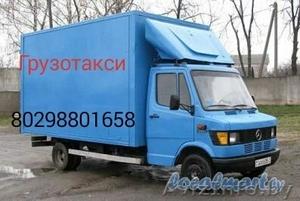 Грузотакси до 3т мебельный фургон.Грузчики,80298801658 - Изображение #1, Объявление #1558066