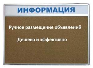 Профессиональное размещение объявлений в интернет - Изображение #1, Объявление #1648483