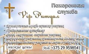 Похоронная служба Vip-Ритуал. - Изображение #1, Объявление #1651800