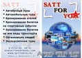 туристическая компания SATT.FOR.YOU