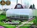 Сверхпрочная «Сибирская теплица» парник 10х3х2. (с подарком)...