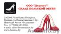 ООО Дероссо Польская обувь оптом!