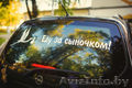Наклейки на автомобиль на выписку из Роддома в Гродно
