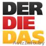 Курсы немецкого языка в Гродно