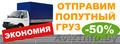 Ежедневная доставка ПОПУТНЫХ, СБОРНЫХ грузов по РБ, РФ, СНГ
