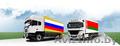 Доставка попутных грузов Беларусь Россия Казахстан