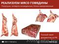 Реализуем мясо говядины. Полный пакет документов на РФ.