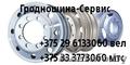 Диски грузовые,  для сельхозтехники и спецтехники (ПРАЙС ВНУТРИ) Нал/Безнал
