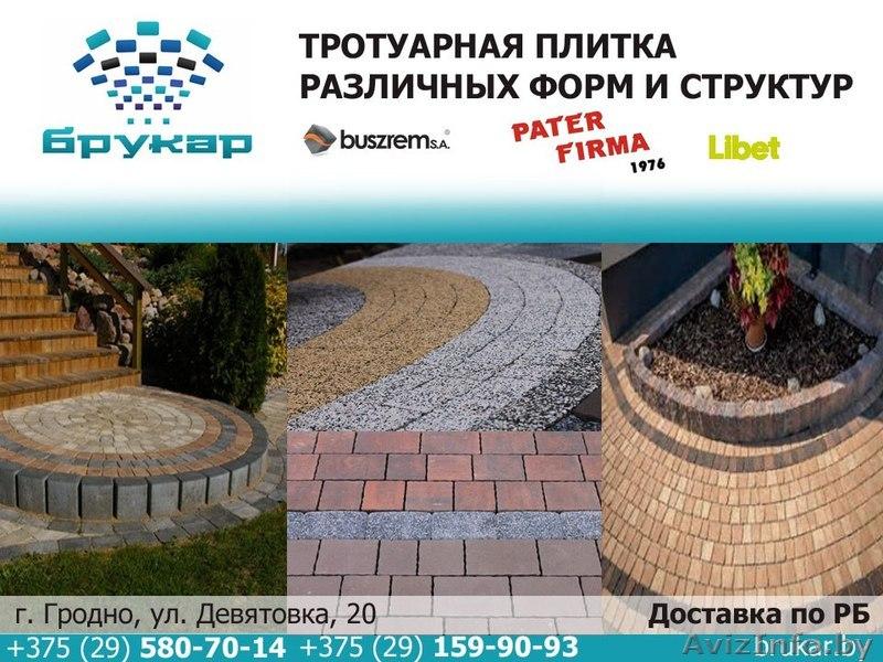 Польская тротуарная плитка. 100% качество., Объявление #1547916