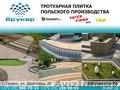 Тротуарная плитка производство Польша, Объявление #1547901