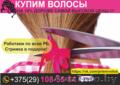 Продать волосы Гродно