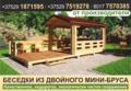 Беседки деревянные в Гродно.