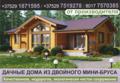 Дачные дома из бруса Беларусь.